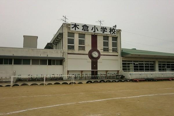 木倉小学校