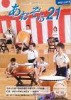 表紙 認定こども園滝尾幼稚園新園舎落成記念の式(7月19日)