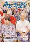 表紙 木倉校区の敬老会にて「ひょっとこ踊り」の後、肩もみする小学生(9月15日)