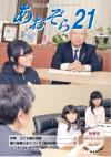 表紙 町長・教育長に質問する子ども議員(12月2日)