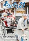 表紙 新成人をお祝いするイベント「はたち日和」(1月12日:街なかギャラリー)