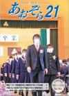 表紙 感染症対策下で規模縮小(3月14日:御船中学校)