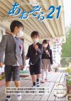 表紙 一時再開した小学校での入学式(4月9日:七滝中央小学校)