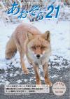 表紙 雪の中で遊ぶ野性のキツネ(吉無田)