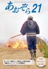 吉無田高原の野焼き 春の雨に挑むも断念(3月7日)