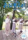 平成音楽大生によるクラリネットトリオ「森の妖精」