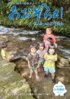 吉無田水源で川遊びをする園児(小さな森の子ども園)