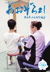 中高生にも新型コロナワクチン接種(スポーツセンター)